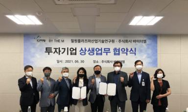 철원플라즈마硏-바이더엠 기술개발 협약