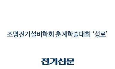 조명전기설비학회 춘계학술대회 '성료'
