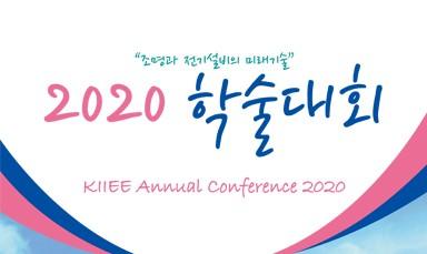 미미라이팅 2020학술대회 참가