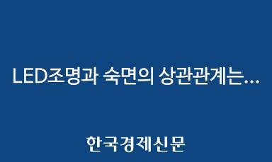 """서울반도체 자연광 """"썬라이크"""" 숙면,집중력↑"""