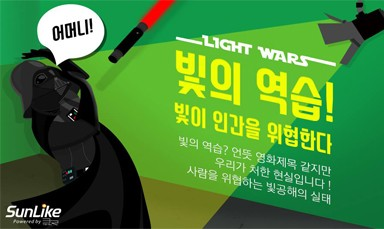 서울반도체_ SUNLIKE  01. 빛공해 실…