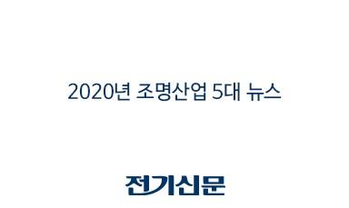 (송년기획)2020년 조명산업 5대 뉴스