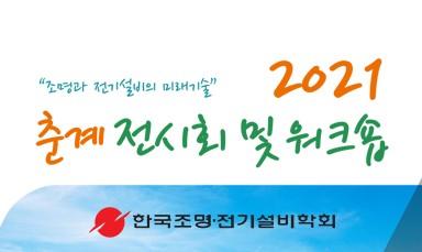 바이더엠 2021학술대회 참가