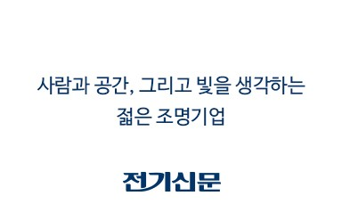 (2019 융합조명 특집) 바이더엠